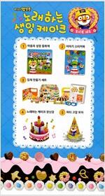 뽀로로 노래하는 생일 케이크 토이북 세트