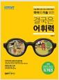 국어의 기술 외전 결국은 어휘력 (2017년)