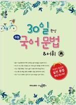 30일 완성 수능 국어 문법 & 어휘 (2018년용)
