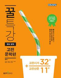 꿀특강 국어영역 고전문학편 (2018년용)