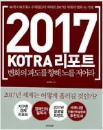 2017 KOTRA 리포트
