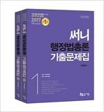 2017 써니 행정법총론 기출문제집 - 전2권