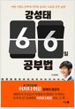 [중고] 강성태 66일 공부법