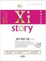 Xistory 자이스토리 영어 독해 기본편 470제 (2017년)