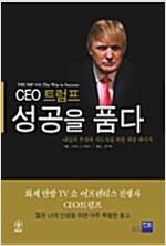 [중고] CEO 트럼프 성공을 품다