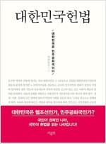 대한민국헌법 (미니북)