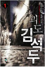 [세트] 괴도 김석두 (총4권/완결)