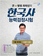 2017 큰별쌤 최태성의 한국사능력검정시험 기출문제집 고급(1.2급)