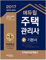 2017 에듀윌 주택관리사 기본서 2차 세트 - 전2권