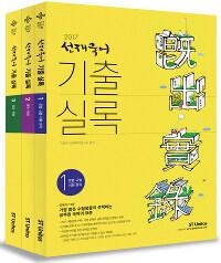 2017 선재국어 기출실록 - 전3권
