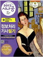 2017 시나공 정보처리기사 필기 + 별책부록(기출문제집)