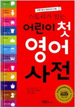 [중고] 어린이 첫 영어 사전