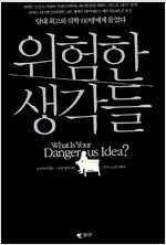 [중고] 위험한 생각들