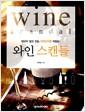 [중고] 와인 스캔들