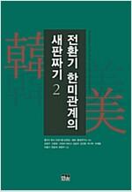 [중고] 전환기 한미관계의 새판짜기 2