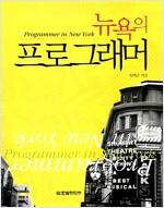 뉴욕의 프로그래머