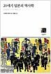 20세기 일본의 역사학