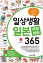 [중고] 일상생활 일본 여행회화 365