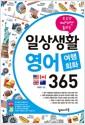 [중고] 일상생활 영어 여행회화 365