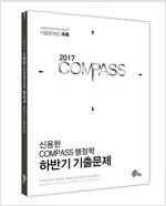 2017 신용한 Compass 행정학 기출문제집 추록