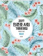 2017 민준호 사회 기출문제집 추록
