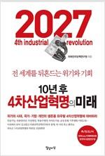 10년 후 4차 산업혁명의 미래