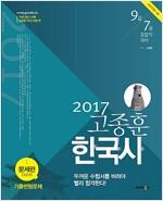 2017 고종훈 공무원 한국사 문제편 1000제