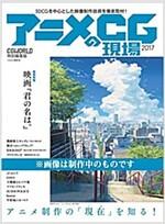 アニメCGの現場 2017 -CGWORLD特別編集版- (大型本)