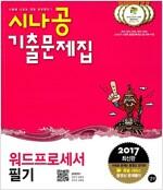 [중고] 2017 시나공 기출문제집 워드프로세서 필기