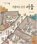어울리는 곳간, 서울