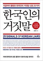 [중고] 한국인의 거짓말
