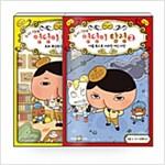 [세트] 추리 천재 엉덩이 탐정 1~2 세트 - 전2권