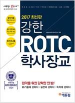 2017 에듀윌 강한 ROTC 학사장교