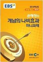 EBSi 강의교재 수능개념 국어영역 윤혜정의 미니과제 개념의 나비효과 (2017년)