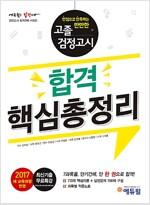 2017 에듀윌 고졸검정고시 합격핵심총정리
