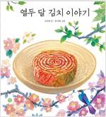 열두 달 김치 이야기