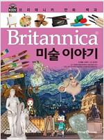 브리태니커 만화 백과 : 미술 이야기