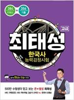 최태성 한국사 능력 검정시험 고급