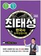 [중고] 최태성 한국사 능력 검정시험 고급