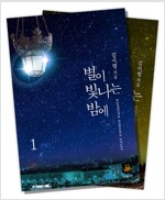 [합본] 별이 빛나는 밤에 (전2권)