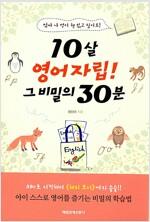 [중고] 10살 영어자립! 그 비밀의 30분