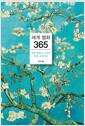 세계 명화 365