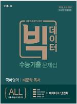 메가스터디 빅데이터 수능기출문제집 국어영역 비문학 독서 (2017년)