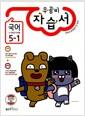 [중고] 신사고 우공비 초등 국어 자습서 5-1 (2017년)
