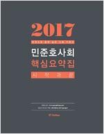 2017 민준호 사회 핵심요약집 시작과 끝