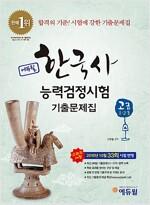 에듀윌 한국사 능력 검정시험 고급(1.2급) 기출문제집