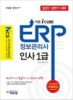 2017 상반기 대비 에듀윌 ERP 정보관리사 인사 1급