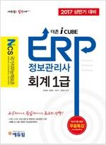 2017 상반기 대비 에듀윌 ERP 정보관리사 회계 1급