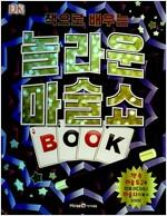 책으로 배우는 놀라운 마술쇼