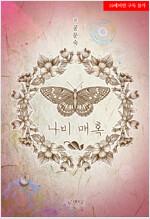 나비 매혹